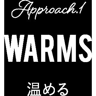 アプローチ1.温める